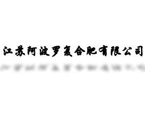江苏阿波罗复合肥有限公司