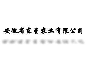 安徽省东星农业有限公司