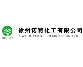 徐州诺特化工有限公司