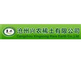 沧州兴农稀土有限公司