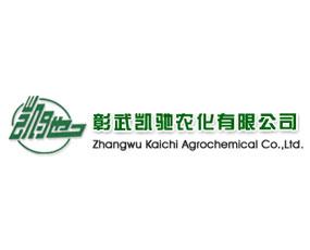 彰武凯驰农化有限公司