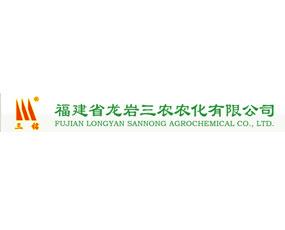 福建省龙岩三农农化有限公司
