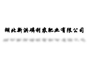 湖北新洪磷利农肥业有限公司