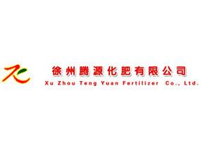徐州腾源化肥有限公司