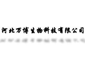 河北万博生物科技有限公司
