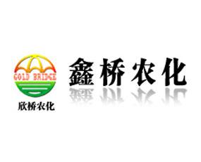 禹城市鑫桥农化有限公司