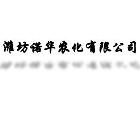 潍坊诺华农化有限公司