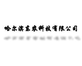 哈尔滨东农科技有限公司