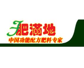 南宁市肥满地肥业有限公司