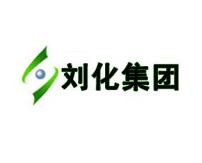 甘肃刘化(集团)有限责任公司