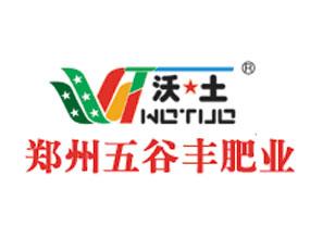 郑州五谷丰肥业有限责任公司
