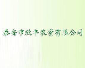 泰安市欣丰农资有限公司
