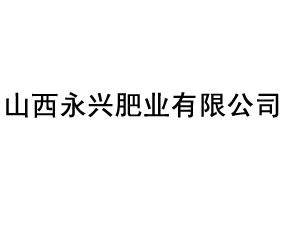 山西永兴肥业有限公司