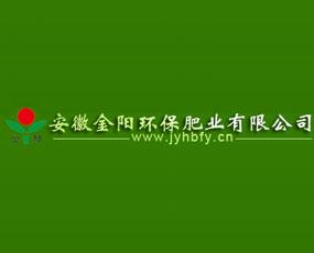 安徽金阳环保肥业有限公司