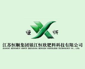 镇江恒欣肥料科技有限公司