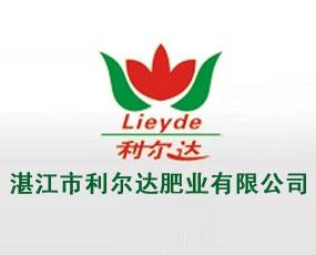 湛江市利尔达肥业有限公司