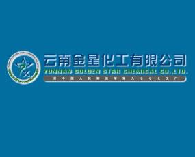 云南金星化工有限公司
