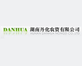 湖南丹化农资有限公司