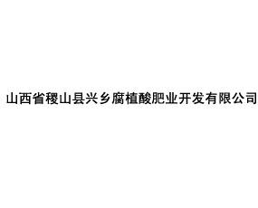 山西省稷山县兴乡腐植酸肥业开发有限公司