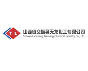 山西省交城县天龙化工实业有限公司