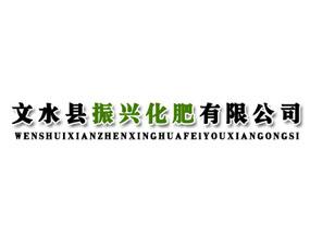 山西文水县振兴化肥有限公司