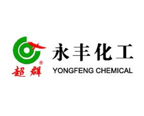 济宁高新技术开发区永丰化工厂