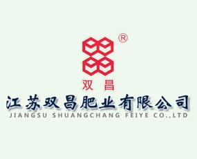 江苏双昌肥业有限公司