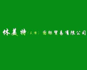 天津休美特国际贸易有限公司