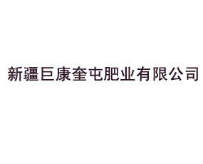 新疆巨康奎屯肥业有限公司