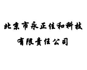 北京市永正佳和科技有限责任公司