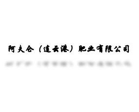 阿夫仑(连云港)肥业有限公司