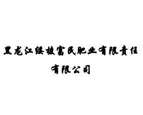 黑龙江绥棱富民肥业有限责任有限公司