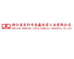 东阳市金鑫化学工业有限公司