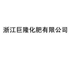 浙江巨隆化肥有限公司
