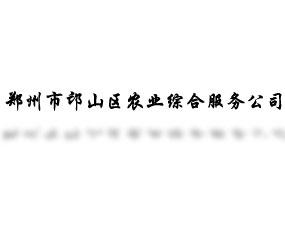 郑州市邙山区农业综合服务公司