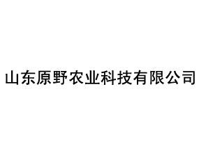 山东原野农业科技有限公司
