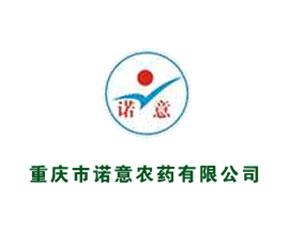 重庆市诺意农药有限公司