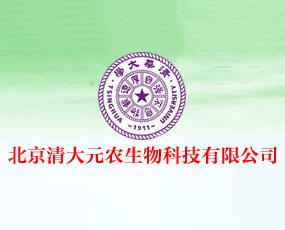 北京清大元农生物科技有限公司