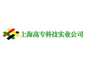 上海高专科技实业公司