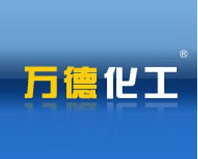 江西万德化工科技有限公司