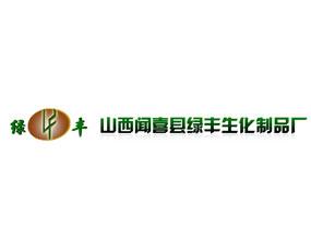 山西闻喜县绿丰生化制品厂