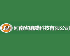 河南省鹏威科技有限公司