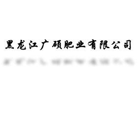 黑龙江广硕肥业有限公司