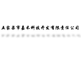 五家渠市嘉禾科技开发有限责任公司
