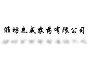 潍坊先威农药有限公司