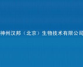 神州汉邦(北京)生物技术有限公司