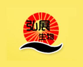寿光市弘展生物科技有限公司