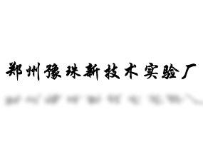 郑州豫珠恒力生物科技有限责任公司