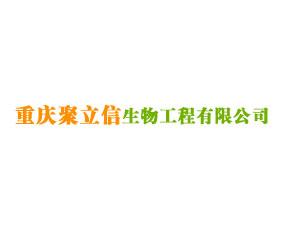 重庆聚立信生物工程有限公司