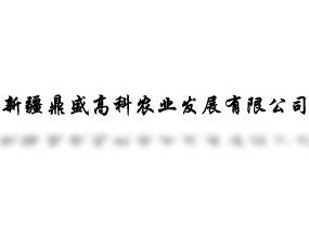 新疆鼎盛高科农业发展有限公司